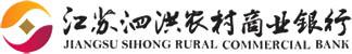 江苏泗洪农村商业银行股份有限公司
